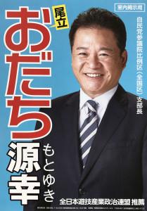 odachi1