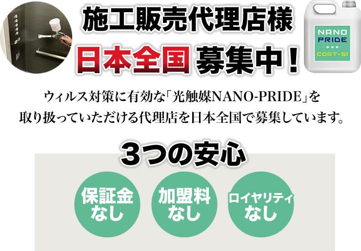 施工販売代理店様、日本全国より募集中!ウィルス対策に有効な「光触媒NANO-PRIDE]